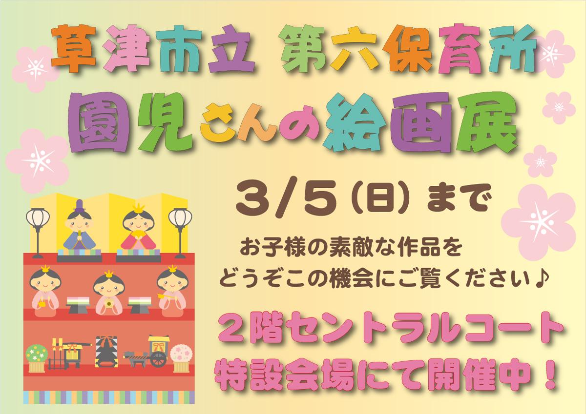絵画展20170219