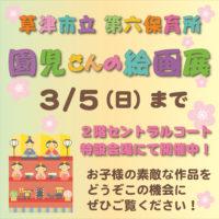絵画展20170219小