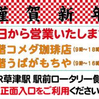 元日の営業3