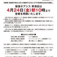 【1MB以内】草津営業再開のお知らせ